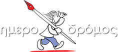 ημεροδρόμος Logo