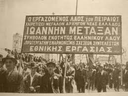 Η «4η Αυγούστου» απαγόρευσε το γιορτασμό της εργατικής Πρωτομαγιάς. Αντ' αυτού καθιέρωσε γιορτή προς τιμήν του «πρώτου εργάτη» της χώρας, του ...Μεταξά.