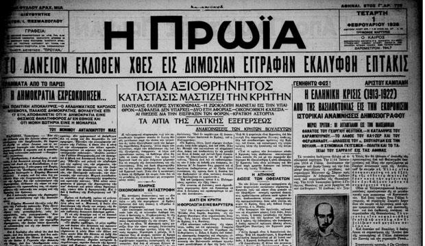 Εφημερίδα «Πρωία» της 1ης Φεβρουαρίου 1928