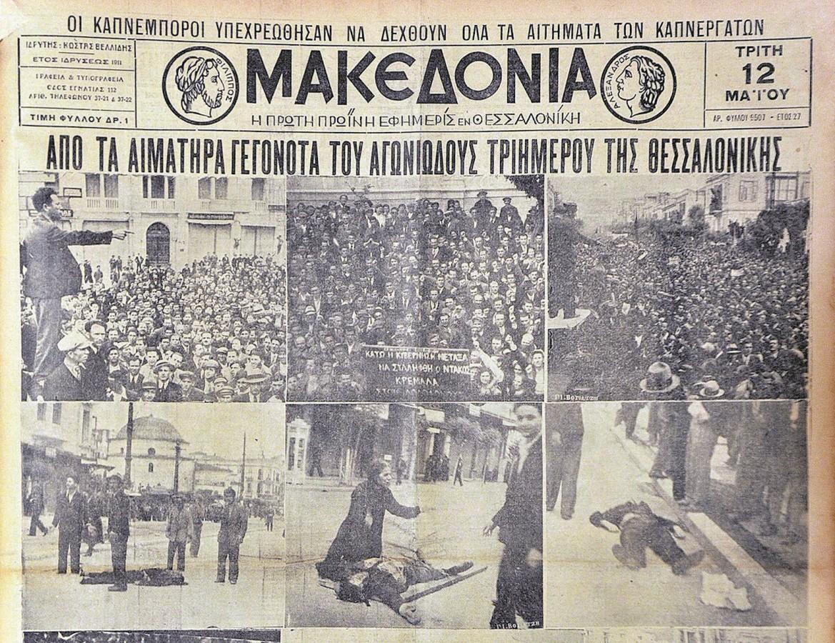 9 MAIOY 1936 F1 MAIS EXOFYLLO