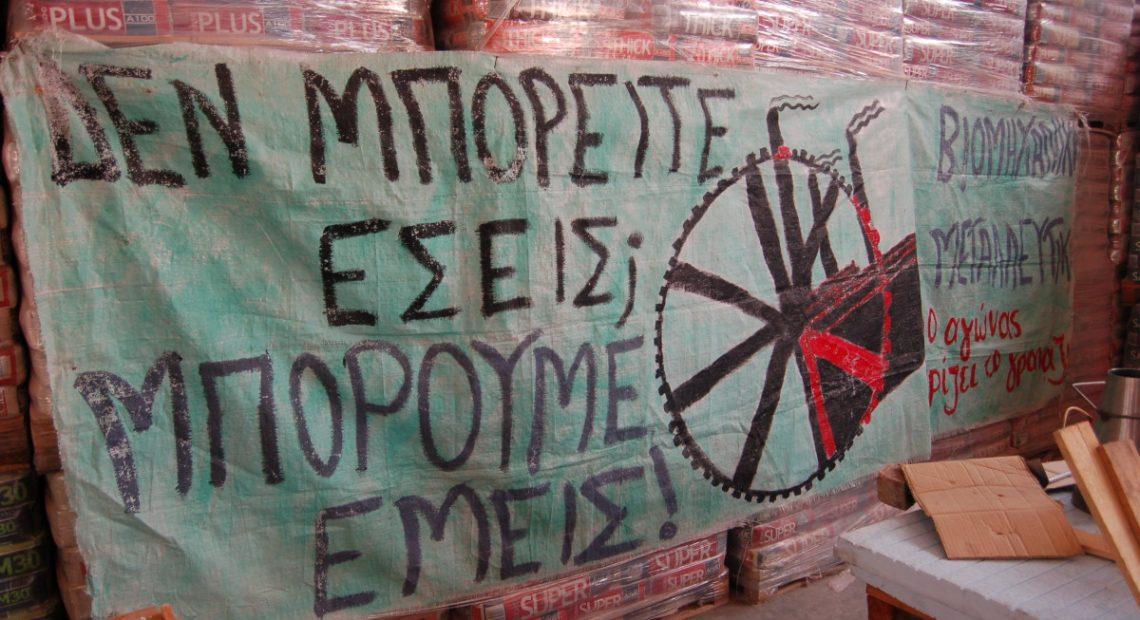 ΒΙΟΜΕ: οδός Αυτοδιαχείρισης κι Αλληλεγγύης γωνία | Ημεροδρόμος