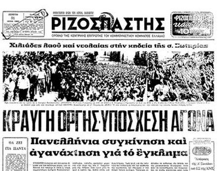 Ο «Ριζοσπάστης» της 31ης Ιουλίου 1980 με ρεπορτάζ απο την κηδεία της Σωτηρίας