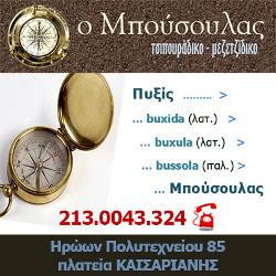 Μπούσουλας - Τσιπουράδικο Μεζετζίδικο