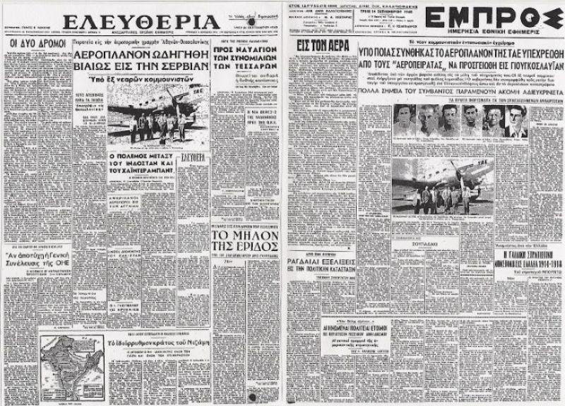 ΕΠΟΝ - ΑΕΡΟΠΕΙΡΑΤΕΙΑ 2
