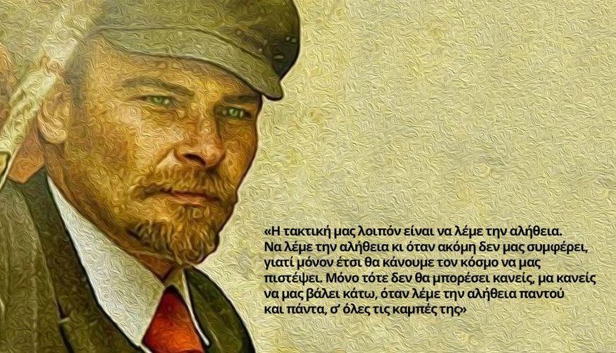 Και να στο βήμα ανεβαίνει ο Λένιν» - 99 χρόνια μετά   Ημεροδρόμος