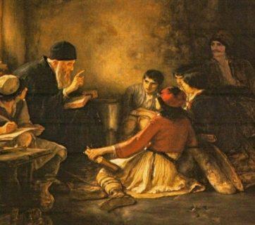 Επανάσταση του 1821: Η αλήθεια και η μυθολογία - Το ιδεολόγημα του Κρυφού Σχολειού