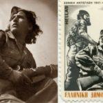 Ελένη Γκελντή-Παναγιωτίδου: Έφυγε από τη ζωή μια αντάρτισσα - σύμβολο