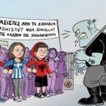 Προς μαθητές: Αλήθειες και ψέμματα για το «Μακεδονικό»