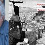 Η μάχη της Αθήνας