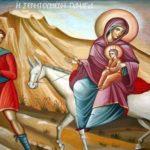 Φασίστα, κι ο Χριστός πρόσφυγας ήταν…