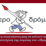 Προς τους αναγνώστες μας