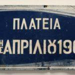 Ελλάς – Ελλήνων – Φασιστών