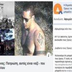 Το facebook «μπλοκάρει» αντιναζιστικό άρθρο - Συνεχίστε τις κοινοποιήσεις!