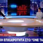 ΣΥΡΙΖΑ-ΝΔ: Άλλα λένε, άλλα κάνουν κι άλλα παριστάνουν