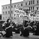 Δεκέμβρης '44: Επειδή χάσαμε εμείς, κι επειδή νικήσανε αυτοί…