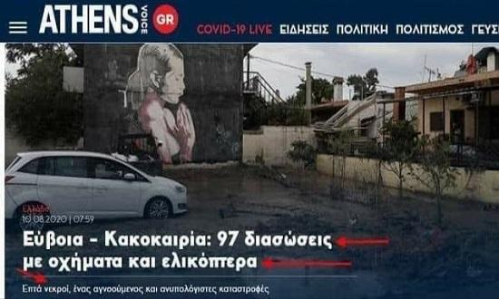 Athens Voice: ...ίχνος πέτσας | Ημεροδρόμος