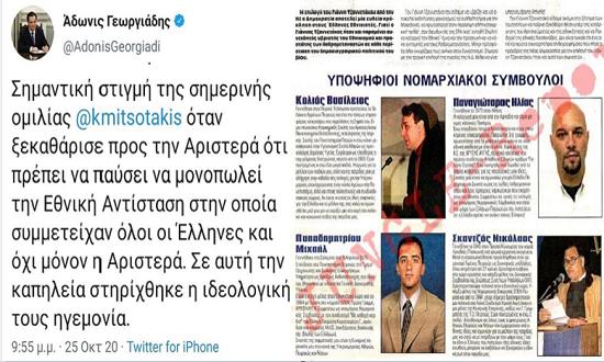 Νίκος Μπογιόπουλος: Ο Γεωργιάδης φυσικά και ξέρει…