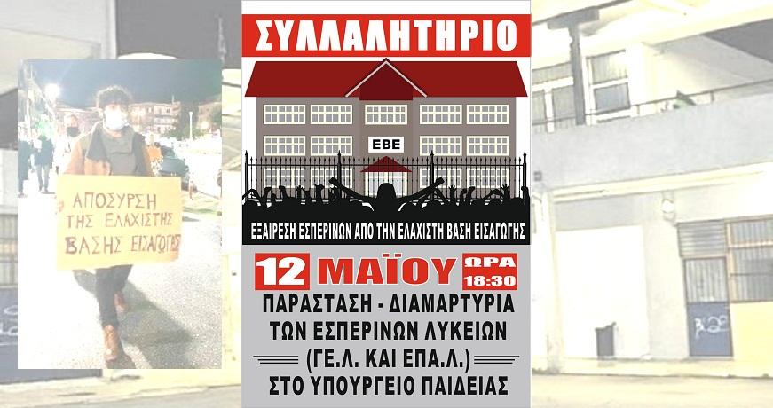 Κάλεσμα των μαθητών Εσπερινών ΓΕΛ-ΕΠΑΛ στο συλλαλητήριο στις 12 Μάη ενάντια  στην Ελάχιστη Βάση Εισαγωγής | Ημεροδρόμος