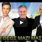 Χρ. Ζαραλίκος: «Ο ΘΕΟΣ ΜΑΖΙ ΜΑΣ...!»  (βίντεο)
